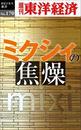 ミクシィの焦燥-週刊東洋経済eビジネス新書No.170