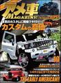 アメ車MAGAZINE【アメ車マガジン】2016年10月号