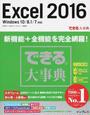 Excel 2016 Windows 10/8.1/7対応
