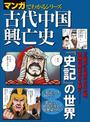 マンガでわかるシリーズ 古代中国興亡史