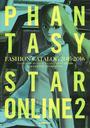 ファンタシースターオンライン2ファッションカタログ