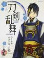 刀剣乱舞-ONLINE-シール&ポストカード帳