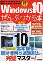 Windows 10がぜんぶわかる本