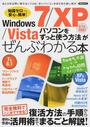 Windows7/XP/Vistaパソコンをずっと使う方法がぜんぶわかる本
