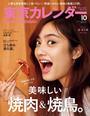 東京カレンダー 2016年 10月号
