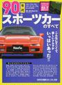 90年代スポーツカーのすべて
