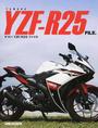 ヤマハYZF-R25ファイル