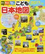見て、学んで、力がつく!こども日本地図