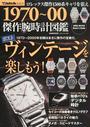 1970~00傑作腕時計図鑑