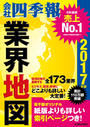 【期間限定ポイント50倍】会社四季報業界地図 2017年版