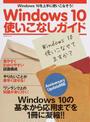 Windows 10使いこなしガイド