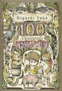 ヒグチユウコ100 POSTCARDS〈ANIMALS〉