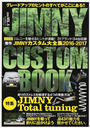 JIMNY CUSTOM BOOK