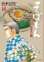 【16-20セット】そばもんニッポン蕎麦行脚