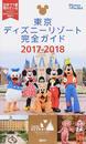 東京ディズニーリゾート完全ガイド