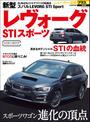 ニューカー速報プラス 第33弾 新型 スバル LEVORG STIスポーツ