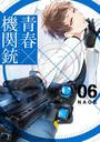 【6-10セット】青春×機関銃