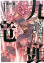 買厄懸場帖九頭竜(SPコミックス)