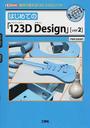 はじめての「123D Design」〈ver2〉