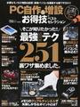 PC自作&増設お得技ベストセレクション