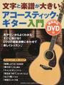 文字と楽譜が大きいアコースティック・ギター入門
