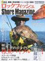 ロックフィッシュShore Magazine