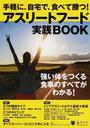 アスリートフード実践BOOK