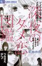 【全1-2セット】深夜のダメ恋図鑑
