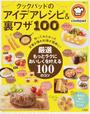 クックパッドのアイデアレシピ&裏ワザ100