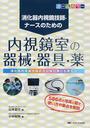 消化器内視鏡技師・ナースのための内視鏡室の器械・器具・薬