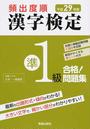 頻出度順漢字検定準1級合格!問題集