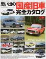 思い出の国産旧車完全カタログ