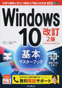 Windows 10基本マスターブック