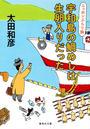 【期間限定価格】ニッポンぶらり旅 宇和島の鯛めしは生卵入りだった