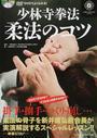 少林寺拳法柔法のコツ