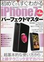 初めてでもすぐわかるiPhone 7&7 Plusパーフェクトマスター