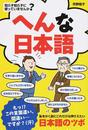 書籍と電子書籍のハイブリッド書店【honto】で買える「へんな日本語」の画像です。価格は1,100円になります。