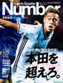 Number9/16臨時増刊号 本田を超えろ。 JAPAN CRISIS (Sports Graphic Number(スポーツ・グラフィックナンバー))