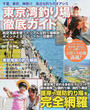 東京湾釣り場徹底ガイド