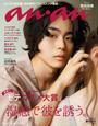 anan (アンアン) 2016年 9月21日号 No.2020