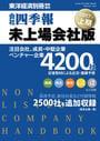 【期間限定ポイント50倍】会社四季報未上場会社版 2017年上期