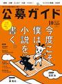 公募ガイド vol.362