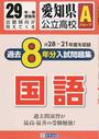 愛知県公立高校Aグループ過去8年分入試問題集国語