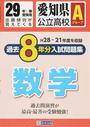 愛知県公立高校Aグループ過去8年分入試問題集数学