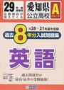 愛知県公立高校Aグループ過去8年分入試問題集英語