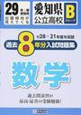 愛知県公立高校Bグループ過去8年分入試問題集数学
