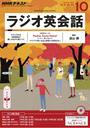 NHKラジオ ラジオ英会話 2016年10月号