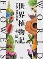 世界植物記