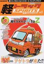 軽トラックSPRITS