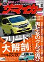 新車購入応援マガジン【ザ・マイカー】2016年11月号